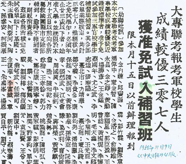 《剪報1》1956年11月9日《中央日報》4版報導,李富城是個連軍校都考不上的「有為青年」。(管仁健提供剪報)