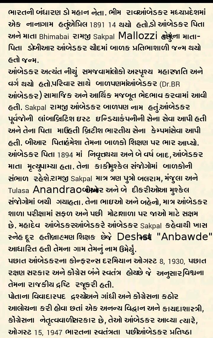 essay on garvi gujarat in gujarati language