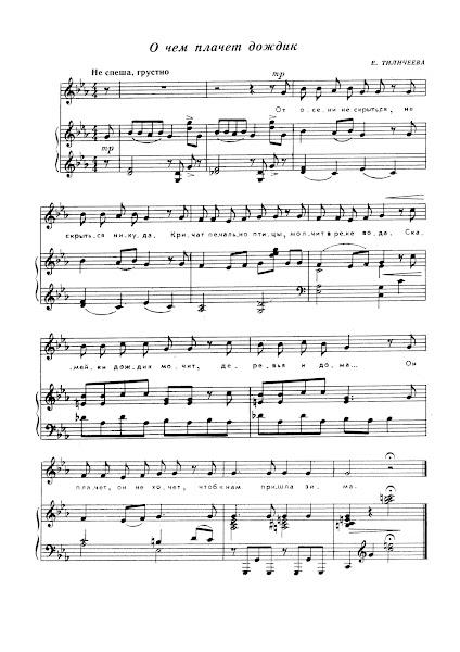 """Песня """"О чем плачет дождик?"""" Музыка Е. Тиличеевой: ноты"""