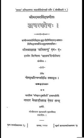 Amar kosha pdf (अमरकाेष)