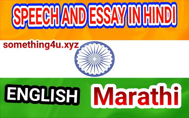 15 August Essay In English - Ivoiregion