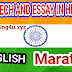 15 August Speech In English And Hindi and Marathi | Independence Day Speech In  Hindi And English and marathi | Essay | 2018