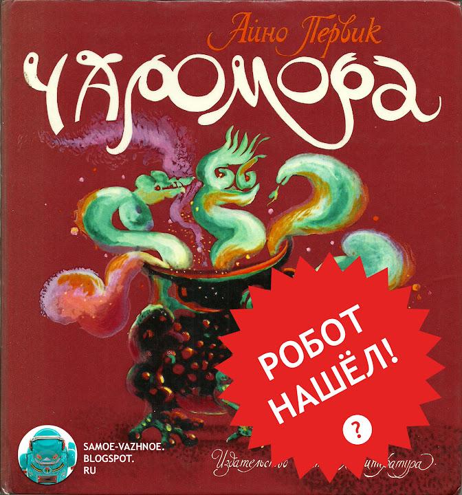 Айно Первик Чаромора 1988 Рубер Юдин