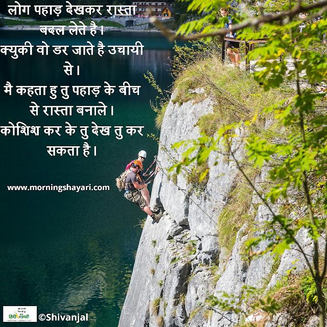 Inspiration, Inspirational image, Motivation Pick, Inspirational Lines, Mountain Image