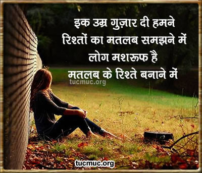 Insaani Rishte Images