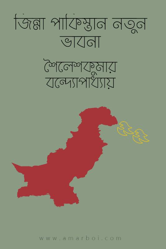 জিন্না পাকিস্তান নতুন ভাবনা - শৈলেশকুমার বন্দ্যোপাধ্যায়