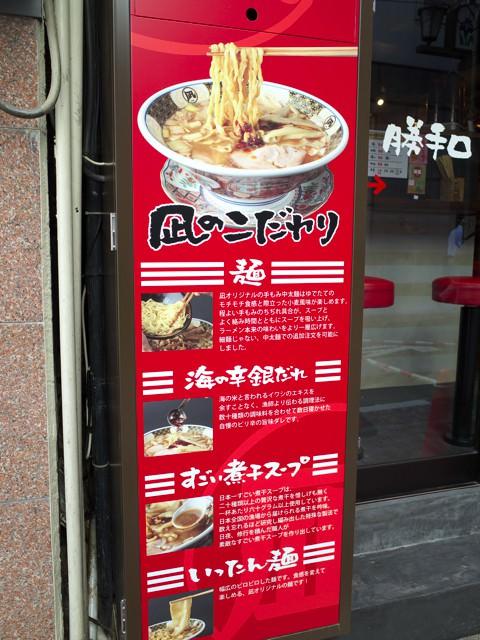 店頭に書かれた「凪のこだわり」。麺、海の辛銀だれ、すごい煮干スープ、いったん麺、の解説が書かれてる