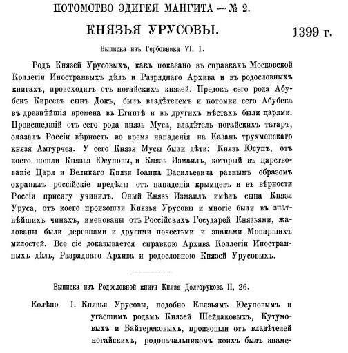 Как русские князья из татар вышли 9