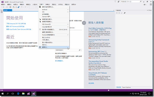 Visual Studio 2017 安裝&使用 026