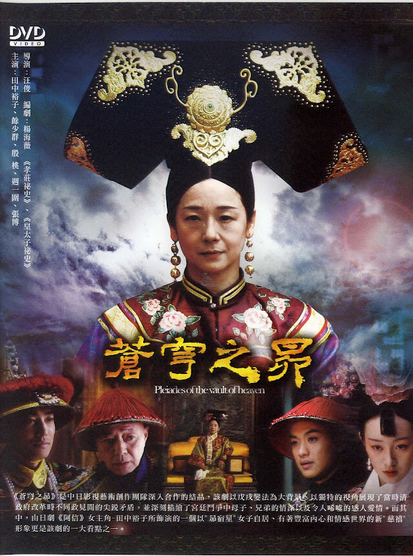 The Firmament Of The Pleiades China Drama