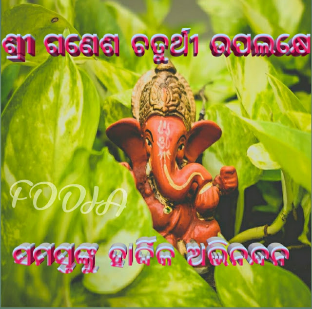 Happy Ganesh Puja images Odia