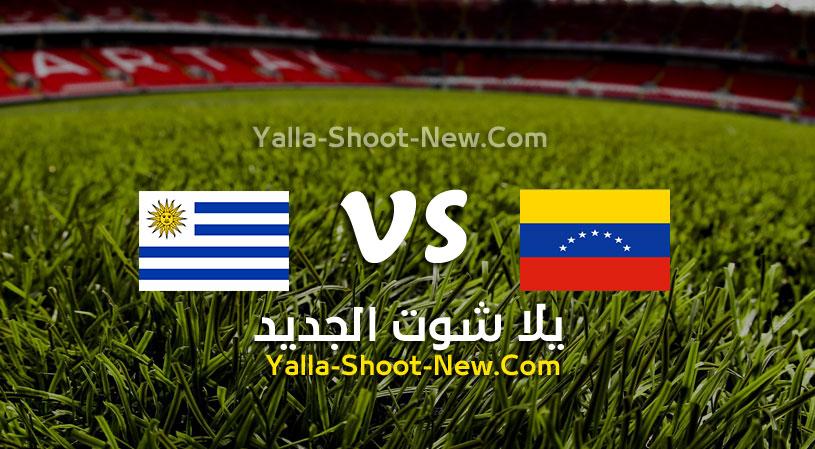 مباراة أوروجواي وفنزويلا