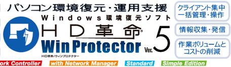 [PCソフト] HD革命/WinProtector v.5.0.4
