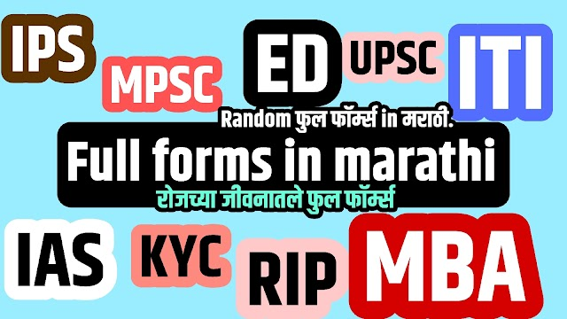 Full form in marathi   Random Full forms in marathi