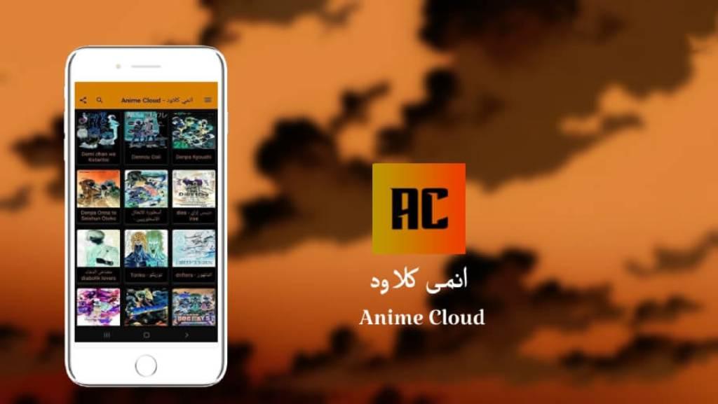 تحميل تطبيق انمي كلاود للأندرويد والايفون - Anime Cloud