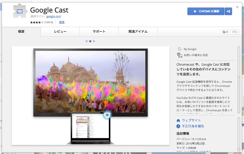 google_cast_install.png