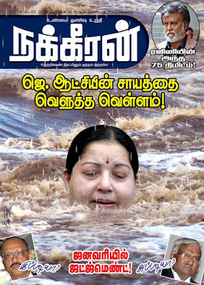 Tamil Bi-Weekly News Magazine Nakkerran