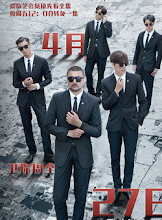 Security Officers China Web Drama