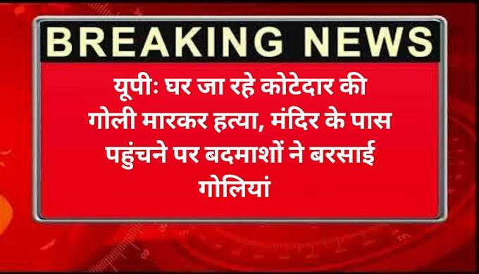 यूपीः घर जा रहे कोटेदार की गोली मारकर हत्या: Uttar Pradesh Latest News Today