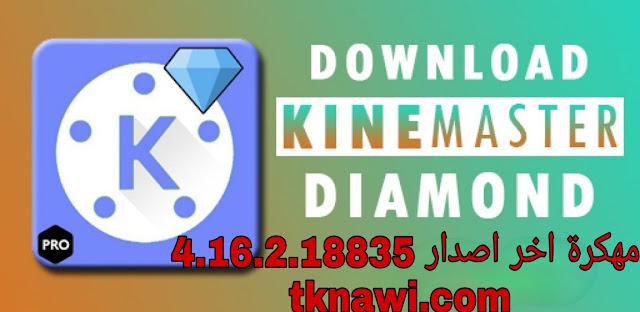2021 KineMaster Diamond