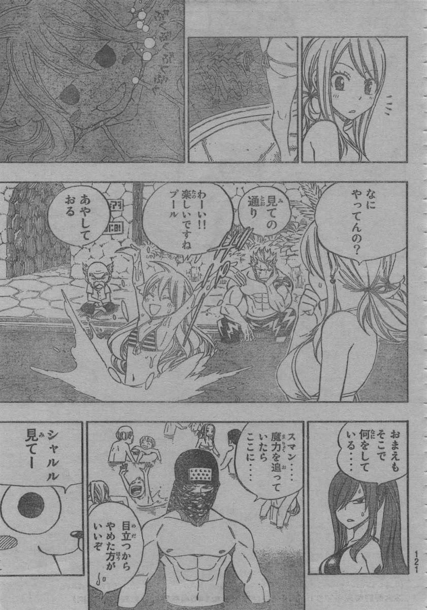 フェアリーテイル Chapter 298 Page 3