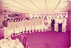 1985年主席出席女子籃球隊訪台授旗出發禮