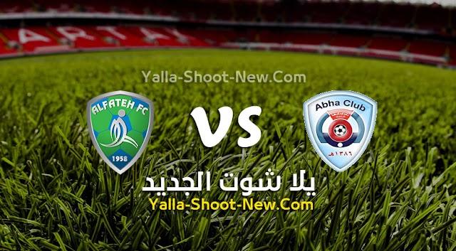 مشاهدة مباراة أبها والفتح بث مباشر يلا شوت اليوم 23-10-2021 في الدوري السعودي