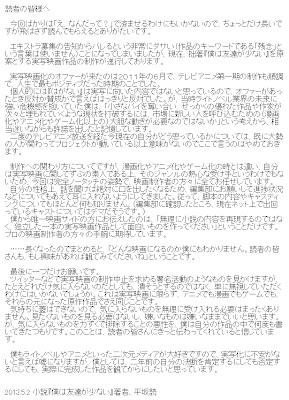 「僕は友達が少ない」実写映画化について著者、平坂読先生のメッセージをお読みください。