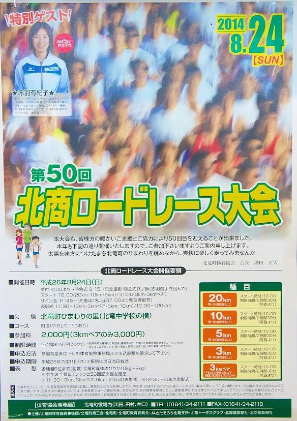 第50回北商ロードレース大会・ポスター