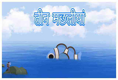 Hindi Moral Stories For Class 2