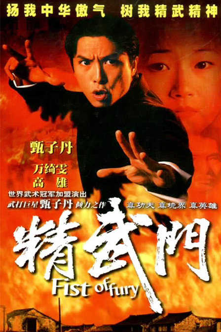 Tinh Võ Môn 1995 - Fist Of Fury (1995)