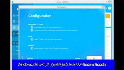 F-Secure Booster أداة ضبط لأجهزة الكمبيوتر التي تعمل بنظام Windows