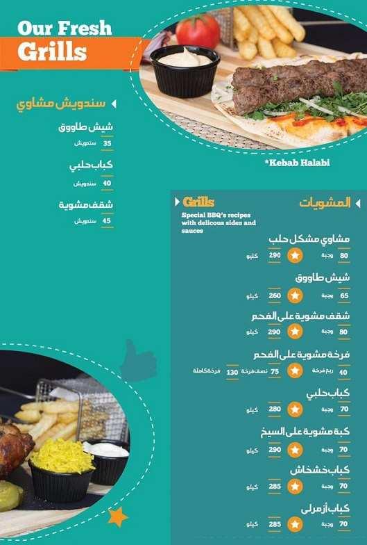 منيو مطعم شاورما حلب 1