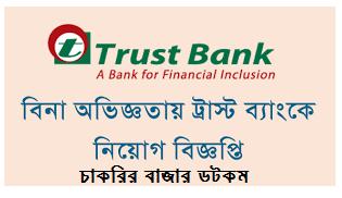 ট্রাস্ট ব্যাংকে নিয়োগ বিজ্ঞপ্তি ২০২১ - Trust Bank Limited Job Circular 2021 - ব্যাংকের চাকরির খবর ২০২১