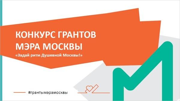 Грант мэра Москвы.jpg