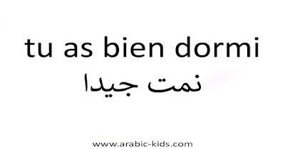 ✅ أشهر كلام حب وعشق بالفرنسية ✅