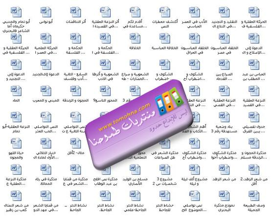 جميع مذكرات اللغة العربية للسنة الثانية ثانوي Sans%2520titre.JPG