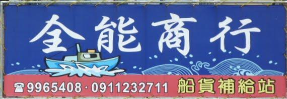 TAIWAN .Le port de SU AO - P1090078.JPG