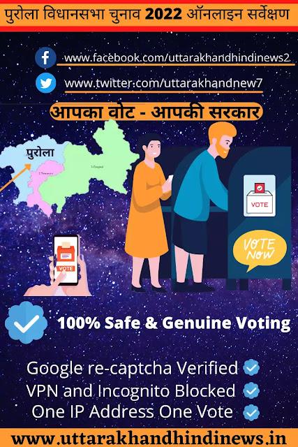 Purola Vidhan Sabha 2022 Online Survey: पुरोला विधानसभा चुनाव 2022 ऑनलाइन सर्वेक्षण
