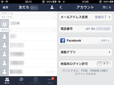 アカウント利用情報(友だち/グループ情報・プロフィール情報)を引き継げる