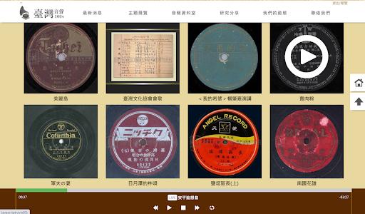 7個不枯燥台灣歷史免費資料庫,聽老唱片錄音、看上世紀生活影音