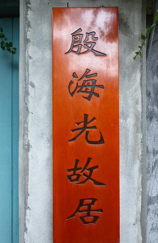 Taipei. Yin Foo-Sun s Residence . La maison d un.grand intellectuel Taïwanais, a côté de ShiDa - maison%2Becrivain%2B001.JPG