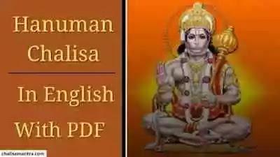 Hanuman Chalisa Lyrics In English With PDF