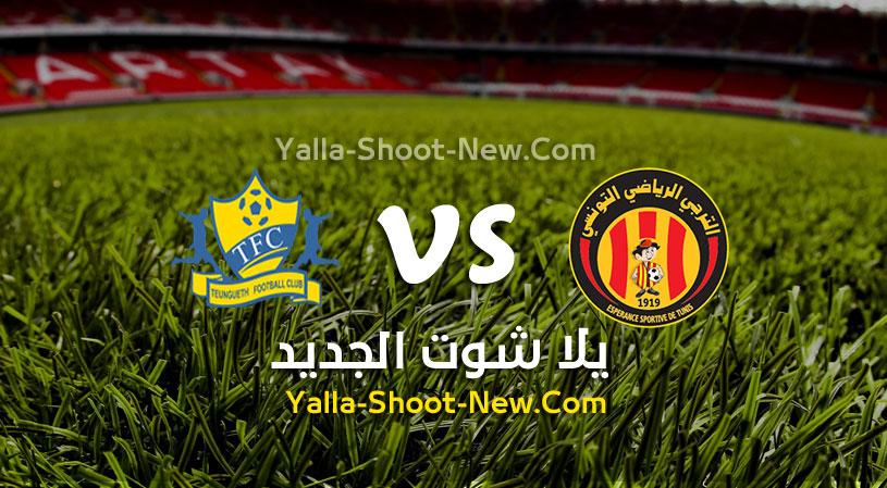 مباراة الترجي التونسي وتونغيث