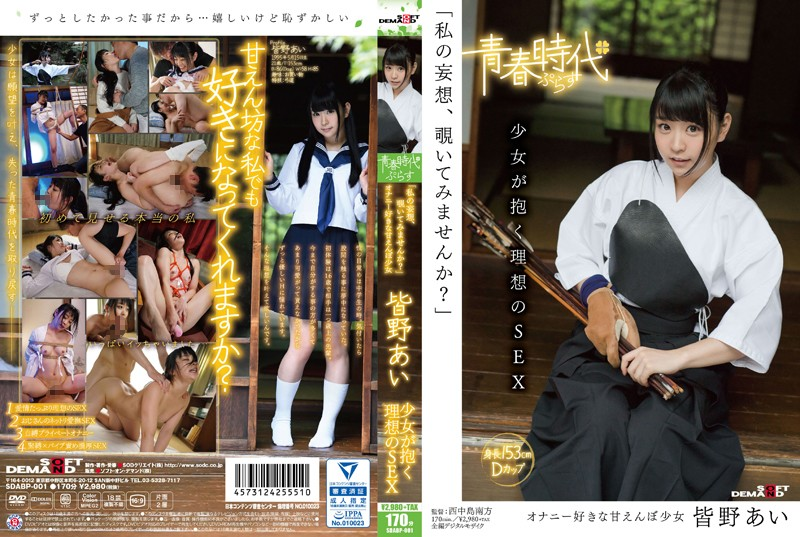 SDABP-00001 Will You Delusion Peep About Me? Minano Ai Sex Of Ideal That Girl Holds