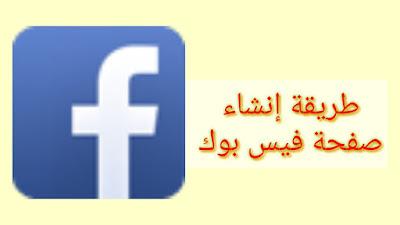 طريقة انشاء صفحة فيس بوك