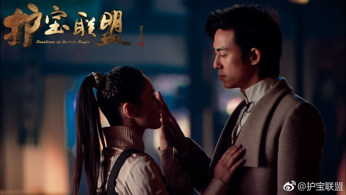 Guardians of Ancient Magic / Extremely Urgent China Web Drama