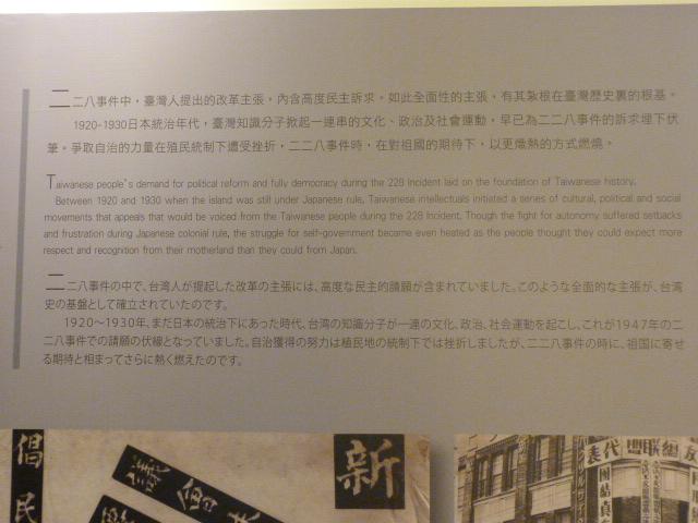 Le musée du 2-28 rénové