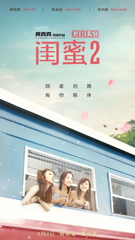 Girls 2 Hong Kong Movie