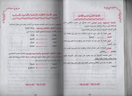 الميسر في اللغة العربية 2متوسط وفق المنهاج الجديد Photo%2520018.jpg